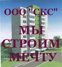 """ООО """"СКС"""""""